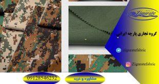 فروش پارچه های نظامی