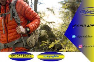 قیمت پارچه گورتکس کوهنوردی